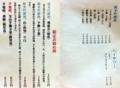 [東十条][ラーメン][チャーハン][居酒屋]さらには限定お勧め酒のコーナーや日本酒もなかなか豊富