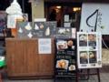 [谷中][日暮里][千駄木][菓子][アイス][甘味処][カフェ・喫茶店]店頭のテイクアウトコーナー。アイスやお土産がスムーズに買えます