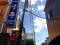 [谷中][日暮里][千駄木][ラーメン][餃子][チャーハン][中華]近隣住民だと出前もできるそうで、なにそれうらやましい