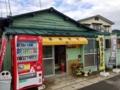 [秋田][横手][柳田][焼きそば]アットホームなお店、というか人ん家そのものな焼きそば専門店