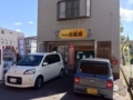 [秋田][横手][焼きそば][居酒屋]JR横手駅徒歩10分、街の居酒屋的な外観と内装にほっこり