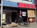 [秋田][横手][焼きそば][ラーメン][定食・食堂][居酒屋]店頭に止められた自転車が地元民に愛されている何よりの証拠