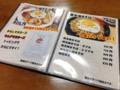 [秋田][横手][焼きそば][ラーメン][定食・食堂][居酒屋]焼きそばはスタンダードタイプとシーフードの2枚看板