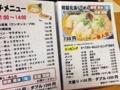 [秋田][横手][焼きそば][ラーメン][定食・食堂][居酒屋]一番人気は生ニンニク、にらキムチなどが入った特製北海らーめん