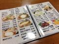 [秋田][横手][焼きそば][ラーメン][定食・食堂][居酒屋]カレー、定食、丼もの、そばにうどん、さらには一品料理と実に豊富