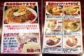 [秋田][横手][焼きそば][定食・食堂][居酒屋]「食い道楽」の焼きそばメニュー一覧