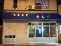 [山谷][南千住][定食・食堂][漫画][孤独のグルメ]お店も真っ暗、閉店してました完!…じゃねえ