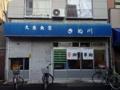 [山谷][南千住][定食・食堂][漫画][孤独のグルメ]見事に開店ドンピシャリ!
