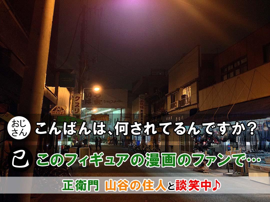 東京都台東区山谷で普段職質されてそうな面々に職質まがいのことをされる正衛門