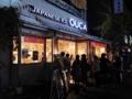 [恵比寿][菓子][アイス][甘味処][カフェ・喫茶店]真冬でも行列ができる恵比寿の和アイス専門店「OUCA」