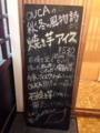 [恵比寿][菓子][アイス][甘味処][カフェ・喫茶店]石焼き芋のみの注文もOK