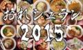 [ラーメン][つけ麺][油そば][まとめ]己【おれシュラン2015】
