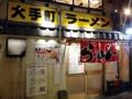 [東京][大手町][三越前][新日本橋][ラーメン][漫画][孤独のグルメ]2007年1月創業の「大手町ラーメン」