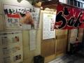 [東京][大手町][三越前][新日本橋][ラーメン][漫画][孤独のグルメ]中が見えず入るのに勇気がいる店(※井之頭五郎談)