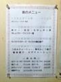 [東京][大手町][三越前][新日本橋][ラーメン][漫画][孤独のグルメ]夜メニューのつまみは3点盛、A、B、C各グループからチョイス