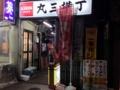 [有楽町][ラーメン][チャーハン]東京国際フォーラムそばの丸三横丁入口付近にあるのが「谷ラーメン」