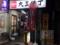 東京国際フォーラムそばの丸三横丁入口付近にあるのが「谷ラーメン」