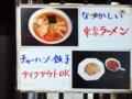 [有楽町][ラーメン][チャーハン]チャーハンと餃子はテイクアウトOK