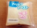 [秋田][パン]秋田県民のソウルフード、株式会社たけや製パン「アベックトースト」