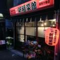 [麻布十番][ラーメン]麻布十番駅5a出口徒歩2分の「新福菜館 麻布十番店」