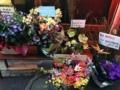 [麻布十番][ラーメン]プレオープン初日ということで店頭に飾られる数々の祝花