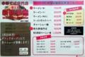 [麻布十番][ラーメン]京都で根強い人気を誇る名物の焼めしなどはもうしばしの辛抱