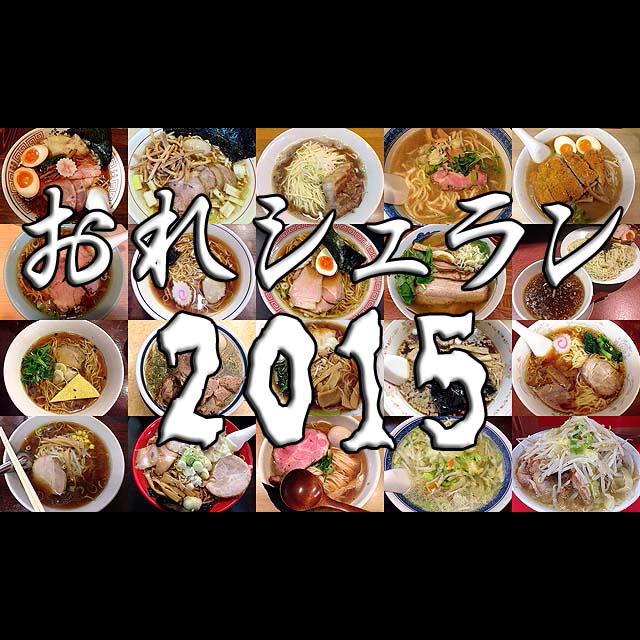 己【おれシュラン2015】zenback