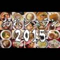 [ラーメン][つけ麺][油そば][まとめ]己【おれシュラン2015】zenback