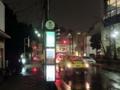 [日暮里][三河島][洋食][定食・食堂][漫画][孤独のグルメ]日暮里中央通り交差点の手前、日暮里駅からの徒歩だとバス停の少し先