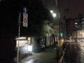 [日暮里][三河島][洋食][定食・食堂][漫画][孤独のグルメ]「段差あり」よりも「お店あり」とかって看板が先なんじゃないだろう