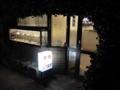 [日暮里][三河島][洋食][定食・食堂][漫画][孤独のグルメ]営業中の札こそぶら下がってはおります