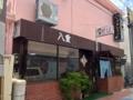 [沖縄][名護][沖縄そば]名護の繁華街にある昼だけ営業の沖縄そば専門店