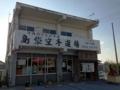 [沖縄][南城][沖縄そば]沖縄に来ちゃったぞ感に浸れるおっきな空手道場の看板が目印