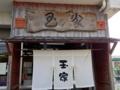 [沖縄][南城][沖縄そば]歴史を感じさせる重厚な看板と対照的に真っ白な暖簾