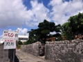 [沖縄][糸満][沖縄そば][定食・食堂][カフェ・喫茶店]この石垣やら敷地内の井戸やらも登録有形文化財だったりします