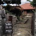 [沖縄][糸満][沖縄そば][定食・食堂][カフェ・喫茶店]そんな石垣に囲まれた敷地は約400坪とどでかい
