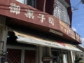 [沖縄][那覇][菓子][ちんすこう]お店付近にはそこはかとなく甘いカホリが漂っていました