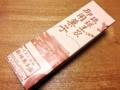 [沖縄][那覇][菓子][ちんすこう]住所と電話番号以外は漢字。実に気合いの入った包装紙