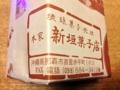 [沖縄][那覇][菓子][ちんすこう]「本家」と「琉球菓子元祖」の2文字が荘厳な雰囲気を醸し出してます