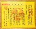 [沖縄][那覇][菓子][ちんすこう]表面はちんすこう以外に4種類あるお菓子の原材料などを記載