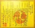 [沖縄][那覇][菓子][ちんすこう]裏面は新垣家の略史が書き連ねられております