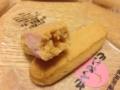 [沖縄][那覇][菓子][ちんすこう]ガヴリ。相変わらず肝心の写真がピンぼけでごめんなさい