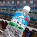 [三田][田町][ラーメン][ラーメン二郎][健康]アサヒ飲料 富士山のバナジウム天然水 530ml
