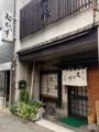[名古屋][和食][弁当・おにぎり]三重県津市「千寿」から暖簾分けする形でオープンした名古屋「千寿」