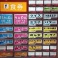 [新橋][ラーメン]2015年6月現在の「らぁめん ほりうち 新橋店」メニュー一覧