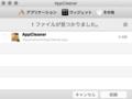 [Apple][Mac][アプリ]ドラック&ドロップで関連ファイルも削除してくれる「AppCleaner」