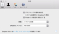 [Apple][Mac][ソフトウェア]Dropbox全般タブの設定内容