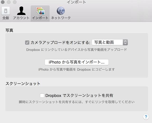 Dropboxインポートタブの設定内容