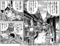 [日暮里][菓子][漫画][こち亀](C)こちら葛飾区亀有公園前派出所(集英社/秋本治)