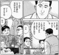 [大阪][中津][たこ焼き][漫画][孤独のグルメ](C)孤独のグルメ(扶桑社/久住昌之/谷口ジロー)